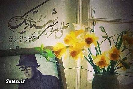 همسر مرتضی پاشایی دانلود آهنک جدید علی لهراسبی بیوگرافی علی لهراسبی آهنگ جدید مرتضی پاشایی