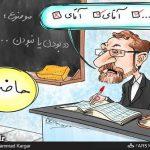 غیبت چهار ماهه نماینده مجلس / کاریکاتور