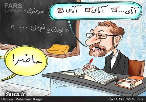 نتیجه تصویری برای کاریکاتور نمایندگان مجلس