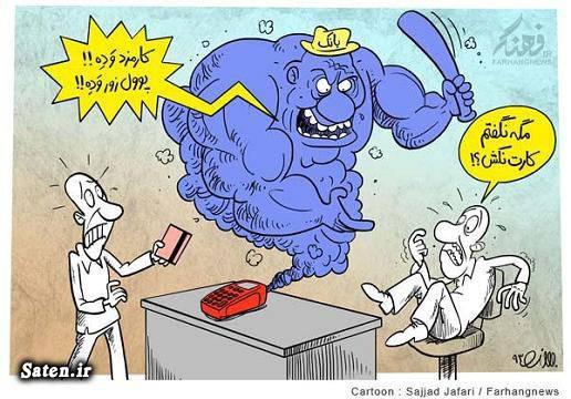 کاریکاتور بانک مرکزی کاریکاتور بانک کاریکاتور اقتصادی عکس زورگیری