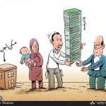 اجاره خانه ۱۵ درصد گران شد! / کاریکاتور
