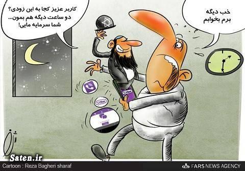 کاریکاتور اسرائیل دانلود وایبر دانلود Viber آموزش وایبر