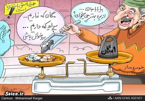 کاریکاتور خودروسازان کاریکاتور پراید کاریکاتور ایران خودرو