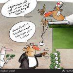 تشویق برای زیر میزی پزشکان!! / کاریکاتور
