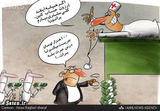 کاریکاتور وزارت بهداشت کاریکاتور زیرمیزی کاریکاتور دکتر کاریکاتور پزشک