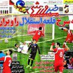 زلزله سرخ قلعه استقلال را ویران کرد ! / عناوین روزانه های ورزشی دوشنبه ۳ آذر
