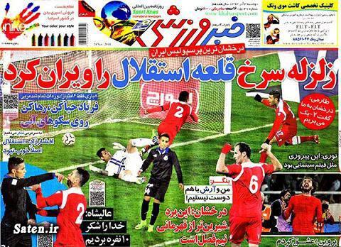 عناوین روزنامه های ورزشی عکس دربی 79 بازی استقلال و پرسپولیس اخبار ورزشی