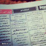 شغل جدید در تهران + عکس