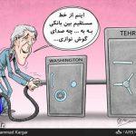 پیشنهاد بانکی آمریکا برای تهران / کاریکاتور