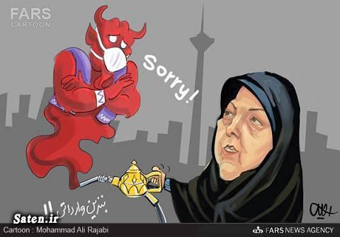 کاریکاتور معصومه ابتکار کاریکاتور محیط زیست کاریکاتور بنزین وارداتی کاریکاتور آلودگی هوا