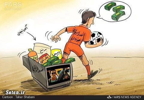 کاریکاتور ورزشی کاریکاتور فوتبالی کاریکاتور صدا و سیما