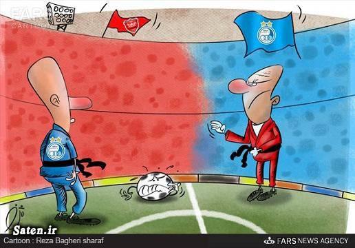 کاریکاتور ورزشی کاریکاتور فوتبال کاریکاتور دربی کاریکاتور پرسپولیس کاریکاتور استقلال