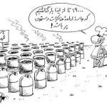 آبگوشت بزپاش برای مذاکرات هسته ای / کاریکاتور