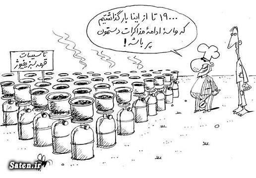 کاریکاتور مذاکرات هسته ای کاریکاتور اکبر ترکان سوابق اکبر ترکان