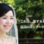 ازدواج دختران ژاپنی بدون داماد