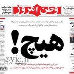 تصاویر صفحه اول روزنامهها پس از پایان مذاکرات وین