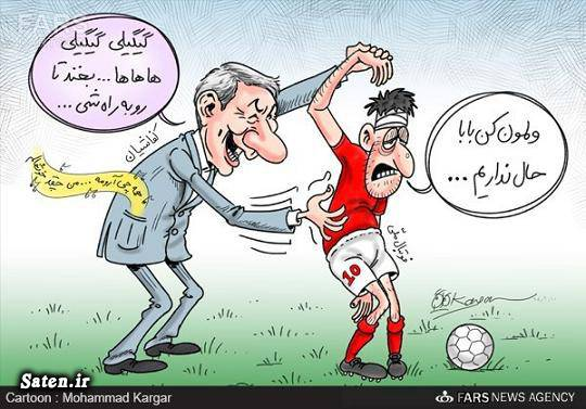 کاریکاتور ورزشی کاریکاتور فوتبال کاریکاتور علی کفاشیان