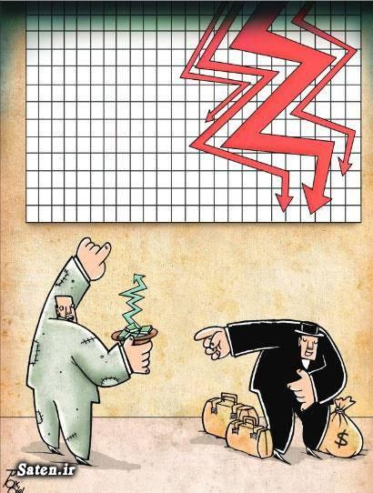کاریکاتور بورس کاریکاتور اقتصادی