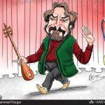 دست رد حسن علیزاده به نشان شوالیه / کاریکاتور