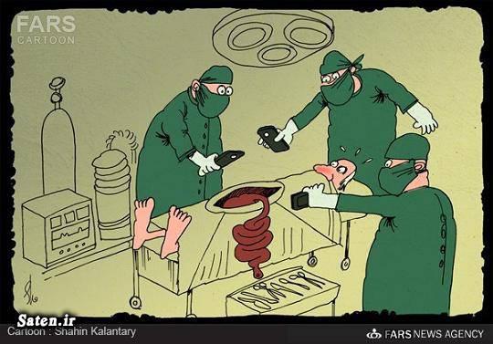 کاریکتور اتاق عمل کاریکاتور وزارت بهداشت کاریکاتور پزشکی کاریکاتور بیمارستان