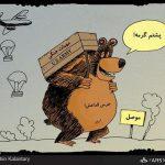 پشت داعش به آمریکا گرم است / کاریکاتور