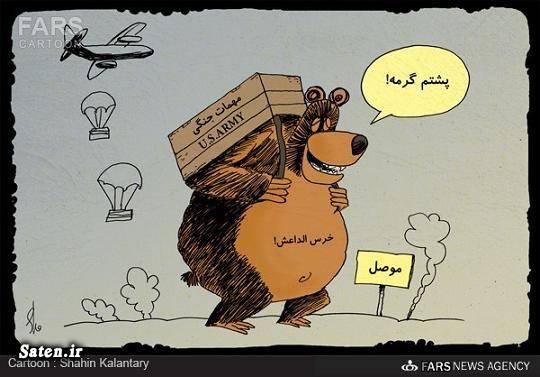 کاریکاتور داعش کاریکاتور آمریکا