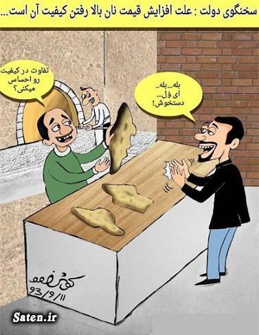 کیفیت نان کاریکاتور قیمت نان قیمت جدید نان طنز افزایش قیمت
