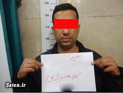 حوادث تهران اخبار کلاهبرداری اخبار سرقت اخبار دزدی اخبار تهران