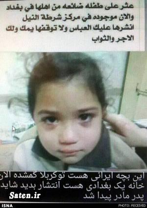 دختر گمشده بیوگرافی محسن نظافتی