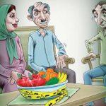 پذیرایی با میوههای سمی / کاریکاتور