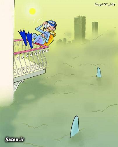 کاریکاتور معصومه ابتکار کاریکاتور محیط زیست کاریکاتور تهران کاریکاتور آلودگی هوا