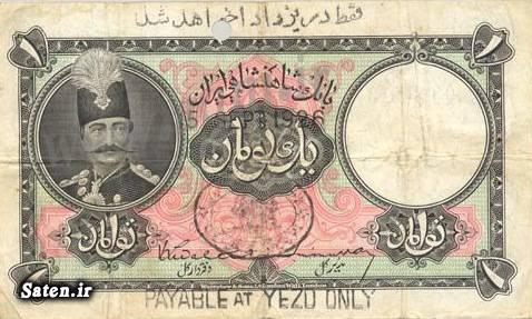 عکس قدیمی پول قدیمی اسکناس قدیمی