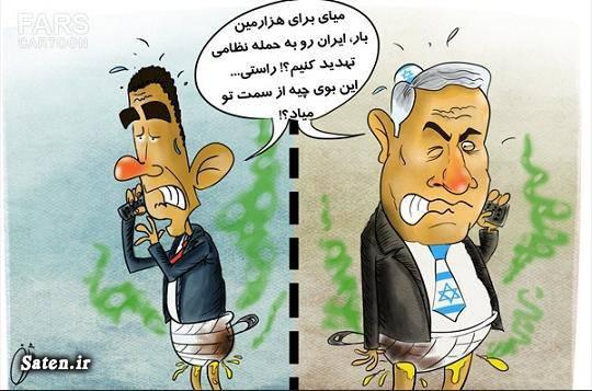 کاریکاتور نتانیاهو کاریکاتور موبایل کاریکاتور سیاسی کاریکاتور اوباما