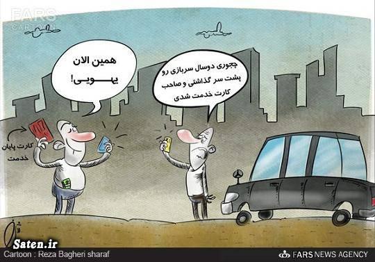 کاریکاتور سربازی خرید معافیت سربازی خرید سربازی