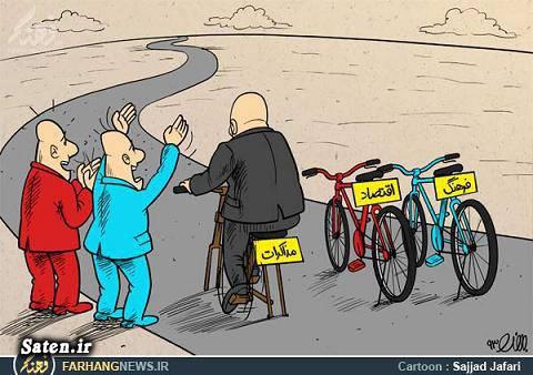 کاریکاتور مذاکرات هسته ای کاریکاتور ظریف کاریکاتور سیاسی