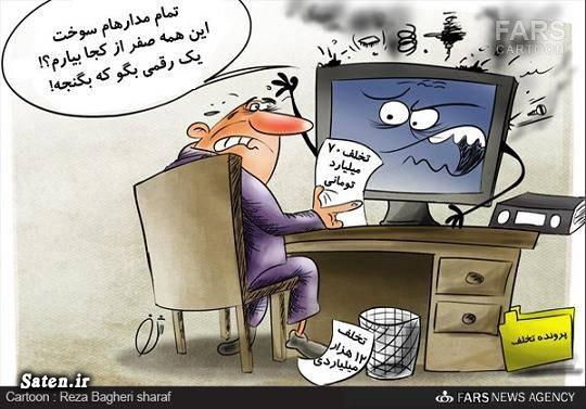 کاریکاتور وزیر اقتصاد کاریکاتور بانک مرکزی کاریکاتور اقتصادی