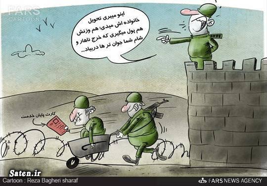 کاریکاتور سربازی خرید معافیت سربازی خرید کارت پایان خدمت خرید سربازی