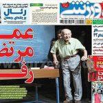 آرزوی جالب مرتضی احمدی قبل از مرگش