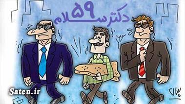 کلیپ دکتر سلام دکتر سلام دانلود کلیپ طنز سیاسی دانلود کلیپ خنده دار دانلود دکتر سلام