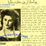 داستان دو مرگ؛ مهوش و مرتضی پاشایی + عکس