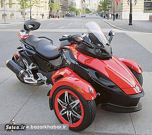 گرانترین موتورسیکلت قیمت موتورسیکلت قیمت Spyder Roadster SE5