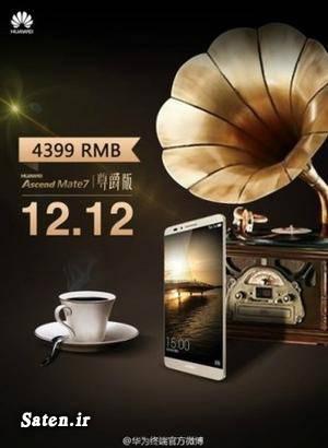 قیمت اسند میت ۷ بهترین گوشی هواوی بهترین گوشی Ascend Mate7