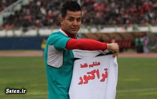 همسر فوتبالیست ها همسر حامد لک سوابق حامد لک بیوگرافی حامد لک
