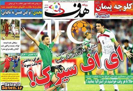صفحه اول روزنامه ورزشی روزنامه ورزشی تیتر روزنامه ورزشی پیشخوان روزنامه اخبار ورزشی