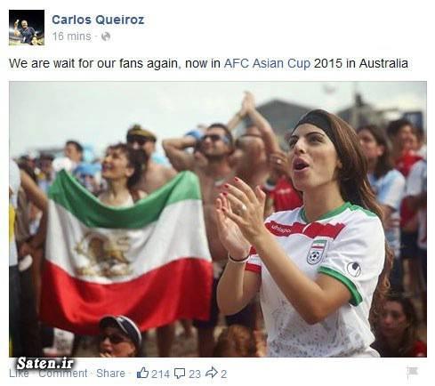 همسر کی روش کارلوس کی روش دختر تماشاگر ایرانی تماشاگر زن ایرانی بیوگرافی کی روش