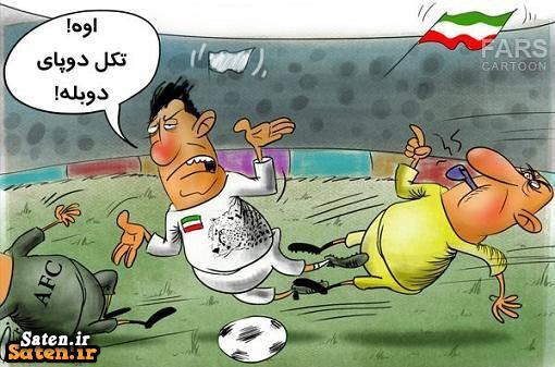 کاریکاتور ورزشی جام ملتهای آسیا استرالیا جام ملتهای آسیا 2015