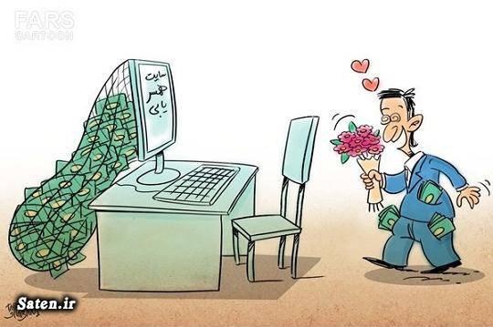 کاریکاتور همسریابی کاریکاتور شوهر یابی سایت همسر یابی