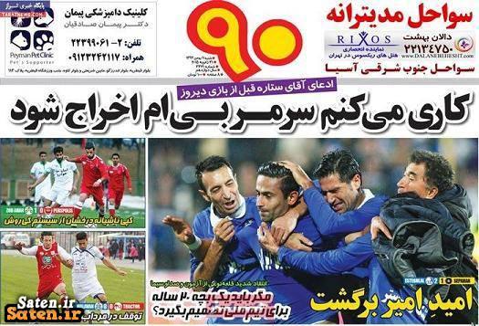 صفحه اول روزنامه ورزشی تیتر روزنامه ورزشی پیشخوان روزنامه اخبار ورزشی