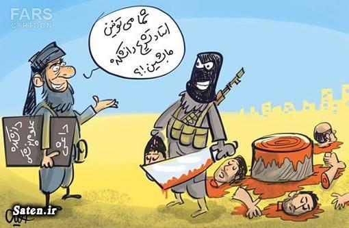 کاریکاتور داعش عکس داعش جنایات داعش