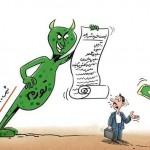 رقابت عیدی کارمندان با شیب تورم! / کاریکاتور
